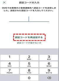 ショート メール 三井 住友 銀行